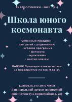 bibliosum212